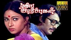 Puthiya Vaarpugal | Bhagyaraj, Rathi, Goundamani | Tamil Superhit Movie HD