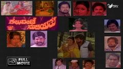 Kallu Veene Nudiyithu | Full Movie | Vishnuvardhan | Aarathi, } Padmapriya | Family Movie