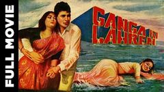 Ganga Ki Lahren 1964 Super hit Bollywood Movie | गंगा की लहरें | Dharmendra, Kishore Kumar, Kumkum
