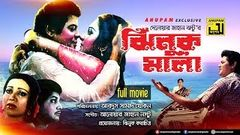 Jhinukmala | ঝিনুক মালা | Faruk, Nipa Monalisa, Prabir Mitra & Suchonda | Bangla Full Movie