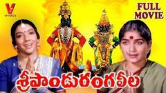 SRI PANDURANGA LEELA | TELUGU FULL MOVIE | SRINATH | AARATHI | JANAKI | SHASHIKALA | V9 VIDEOS