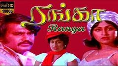 RANGA | Full Tamil Movie | 1982 | Rajinikanth, Radhika, K R Vijaya | Tamil HD Movies