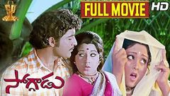 Soggadu Telugu Movie Full HD | Sobhan Babu, Jayasudha, Jayachitra | Suresh Productions