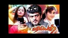 வில்லன் ¦ VILLAN ¦ Ajith, Meena & Kiran | Ajith Super Hit Movie