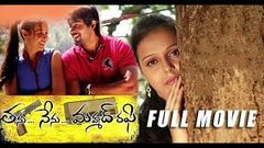 Tanu Nenu Mohammad Rafi Telugu Full Movie | Sravani | Sanjith | Telugu Full Screen