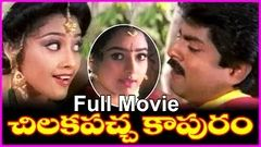 Chilakapacha Kapuram - Telugu Full Length Movie - Jagapathi Babu Soundarya meena