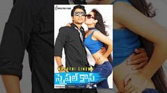 Special Class 2014 | Latest Telugu Comedy Film | Ananya Thakur | Harish