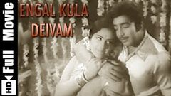 Engal Kula Deivam Tamil Full Movie Muthuraman, K R Vijaya, Sridevi