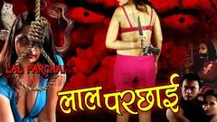 """LAL PARCHAI"" लाल परछाई 