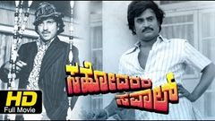 Kannada Superhit Movie Full HD Sahodarara Saval ಸಹೋದರರ ಸವಾಲ್ | Vishnuvardhan, Rajanikanth, Kavitha