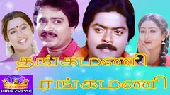 தங்கமணி ரங்கமணி | Thangamani Rangamani | Murali, Sv Sekar | Tamil Movie