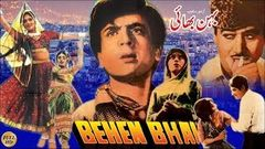 BEHAN BHAI - NADEEM & DEEBA - OFFICIAL PAKISTANI MOVIE