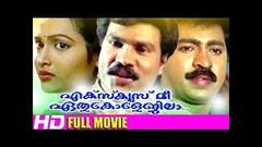 Excuse Me Ethu Collegila Malayalam Movie Best Kalabhavan Mani Comedy Movie Malayalam Full Movie