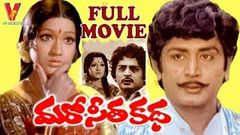 MARO SEETHA KATHA | TELUGU FULL MOVIE | MURALI MOHAN | PRABHA | V9 VIDEOS