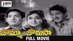 Bomma Borusa Telugu Full Movie | Ramakrishna | Chandra Mohan | S Varalakshmi | Classical Hit Movies