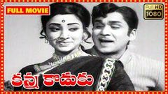 Kanna Koduku Telugu Full HD Movie | A N R, Lakshmi, Krishnam Raju | Patha Cinemallu