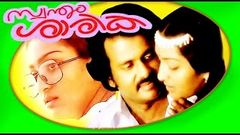 SWANTHAM SARIKA | Malayalam Hit Full Movie | Venu Nagavally & Manochithra