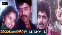 President Gari Pellam Full Length Telugu Movie | Nagarjuna, Meena, Srikanth | TVNXT Movies