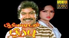 Priyamudan Prabhu | Prabhu, Goundamani, Anuradha | Tamil Superhit Movie HD