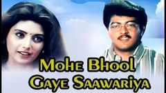 Mohe Bhool Gaya Sawariya (HD) | Ajeet | Devyani | Karan | South Indian Dubbed Movie