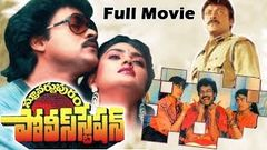 Stuvartpuram Police Station Telugu Full Length Movie Chiranjeevi Vijayashanti Nirosha