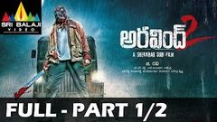 Aravind 2 Telugu Full Movie Part 1 2 Srinivas Madhavi Latha 1080p
