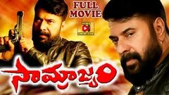 SAMRAJYAM | TELUGU FULL MOVIE | MAMMOOTY | SRI VIDYA | TELUGU CINEMA CLUB