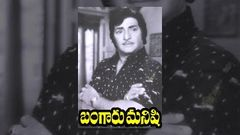 Bangaru Manishi Full Length Telugu Movie | NTR, Lakshmi, Sridhar