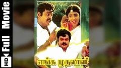 Enga Muthalali Tamil Full Movie Vijayakanth, Kasthuri