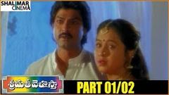 Srimathi Vellostha Telugu Full Movie | Jagapathi Babu | Devayani | Hit Movies | Indian Video Guru