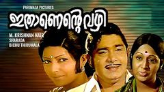 Malayalam Full Movie Ithanente Vazhi | Madhu Super Hit Malayalam Full Movies | Best Malayalam Movie