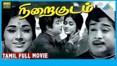 Vani Rani - Shivaji Ganesan, Vanisree - 1974 - Full Drama Tamil Hit Movie