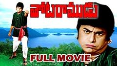 Thota Ramudu Telugu Full Movie – Chalam, Manjula - V9videos