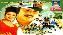 Ullathai Alli Tha Full Movie | Karthik, Rambha, Goundamani, Senthil | GoldenCinema