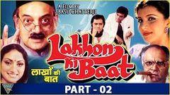 Lakhon Ki Baat Hindi Movie | Part 02 | Sanjeev Kumar, Farooq Shaikh, Anita Raj | Eagle Hindi Movies