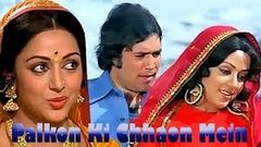 PALKON KI CHHAON MEIN FULL MOVIE HIT BOLLYWOOD FILM RAJESH KHANNA HEMA MALINI
