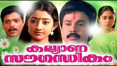 Kalyana Sougandhikam Malayalam Full Movie | Dileep Super Hit Malayalam Movie | Malayalam Full