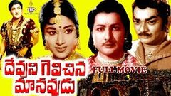 DEVUNI GELICHINA MANAVUDU | TELUGU FULL MOVIE | KANTHA RAO | VANISRI | TELUGU MOVIE CAFE