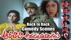 Alibaba Aradajanu Dongalu Movie Back to Back Comedy Scenes