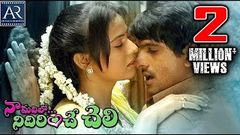 Naa Hrudayamlo Nidurinche Cheli -Telugu Full Length Movie HD