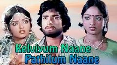Kelviyum Naane Pathilum Naane | 1982 | Full Tamil Movie | Karthik, Aruna Mucherla | Film Library