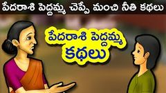 Pedarasi Peddamma Telugu Kathalu | Telugu Stories for Kids | Panchatantra Short Story for Children