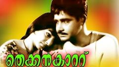 Malayalam Full Movie | Thekkan Kattu | Madhu, Jose Prakash & Sharada