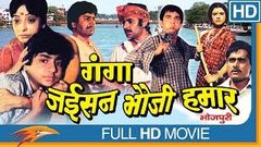 Ganga Jaisan Bhauji Hmar Full Movie Sujit Kumar Jyothi Patel Eagle Bhojpuri Movies