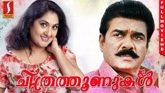 Malayalam Full Movie Chithrathoonukal | Vijayaraghavan | Anju Aravind | Malayalam Full Movie HD