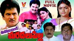 MAHAJANANIKI MARADALU PILLA | TELUGU FULL MOVIE | RAJENDRA PRASAD | NIROSHA | V9 VIDEOS