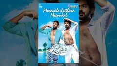 Mosayile Kuthira Meenukal Full Movie | Latest Malayalam Movie | Swathi Reddy Asif Ali Sunny Wayne
