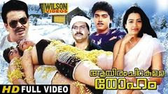 Ayiram Chirakula Moham - Full Movie - Malayalam