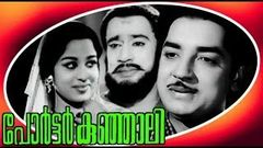 Porter Kunjali - Malayalam Old Full Movie - Premnazir & Sheela