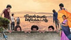 vishayam veliya theriya koodathu | new tamil full movie 2015 release | hit tamil move full HD